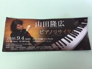 ピアノ チケット