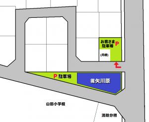 矢川原駐車場