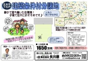 広告 分譲地(北本)2017(カラー)A4