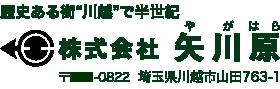 株式会社矢川原