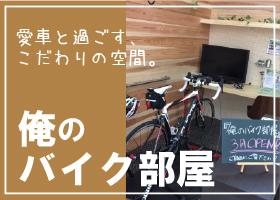 愛車と過ごす、こだわりの空間 俺のバイク部屋。