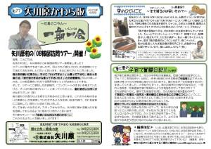 newsletter1508