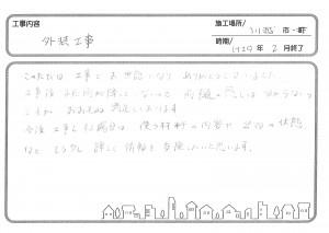 お客さまレビュー2017.02.17(上田さま)