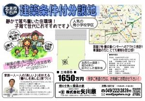 広告 分譲地(北本)2017(1650)