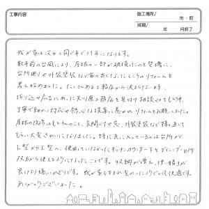 お客さまレビュー2017.03.06(瀬川さま)