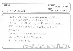 お客さまレビュー2017.03.13(松田さま)