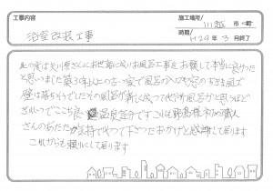 お客さまレビュー2017.03.22(平貞良さま)